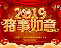 2019猪年如意海报PSD素材