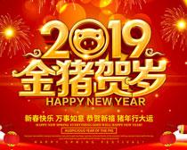 2019金猪贺岁活动海报PSD素材
