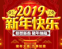 2019新年快乐海报PSD素材