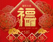 新年快乐送福海报PSD素材