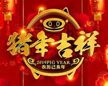 2019猪年吉祥新年海报PSD素材