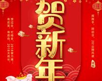 贺新年猪年海报PSD素材