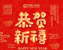 2019恭贺新禧海报PSD素材