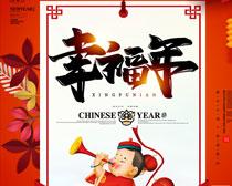 幸福年新年海报PSD素材