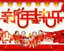新年快乐活动海报PSD素材
