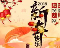 2019新年快乐PSD素材