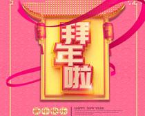 新年拜年海报PSD素材