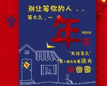 团圆年海报PSD素材