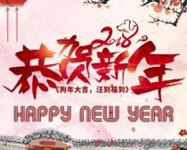 恭贺新年PSD素材