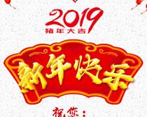 新年快乐吊旗海报PSD素材