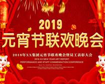 2019元宵节晚会背景设计PSD素材