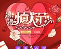 浪漫情人节活动PSD素材