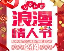 浪漫情人节促销海报PSD素材
