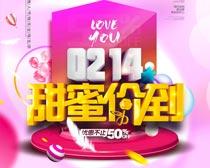 214甜蜜价到海报设计PSD素材