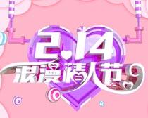 2019浪漫情人节海报PSD素材