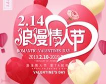 214浪漫情人节活动PSD素材