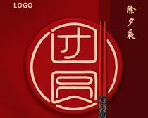 团圆新年海报PSD素材