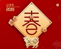 猪年春节海报PSD素材