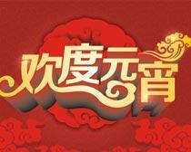 2019欢度元宵节海报矢量素材