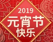 2019元宵节快乐PSD素材