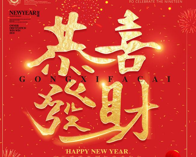 恭贺新年发财PSD素材
