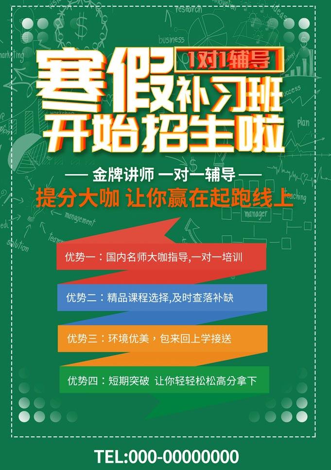 寒假班开始招生海报PSD素材