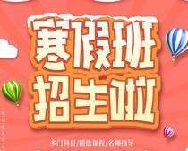 寒假班招生宣传海报PSD素材