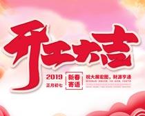 新春寄语开工大吉海报设计PSD素材