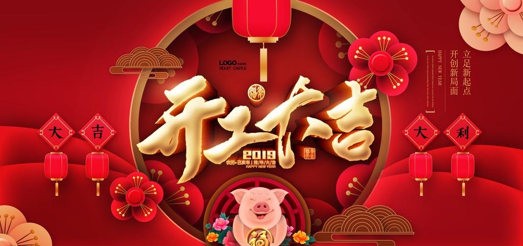 猪年开工大吉大利海报设计psd素材图片