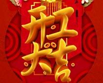 贺新年开工大吉海报PSD素材