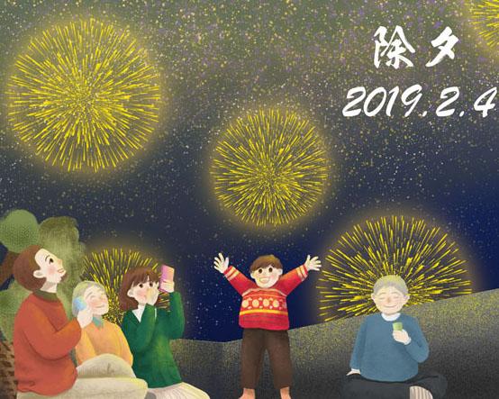 卡通新年烟花PSD素材