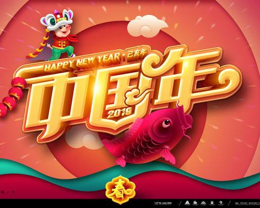 2019中国年模板PSD素材