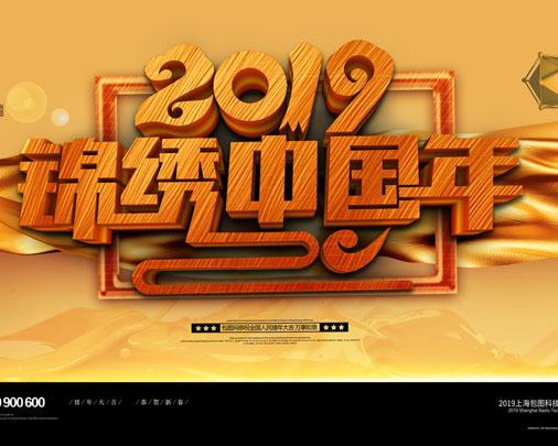 2019锦绣中国年PSD素材
