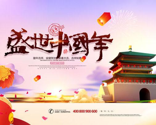 盛世中国年PSD素材