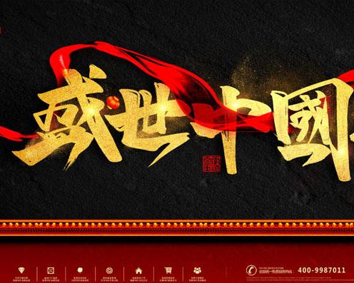 中国节传统盛世PSD素材
