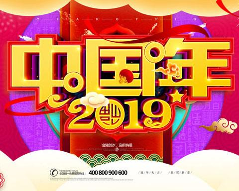 2019艺术中国年PSD素材