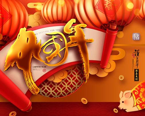 中国风中国年PSD素材