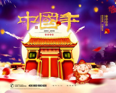 传统中国年PSD素材