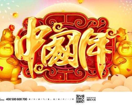 金猪中国年PSD素材