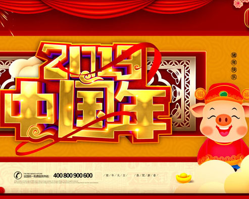 猪年2019中国年PSD素材