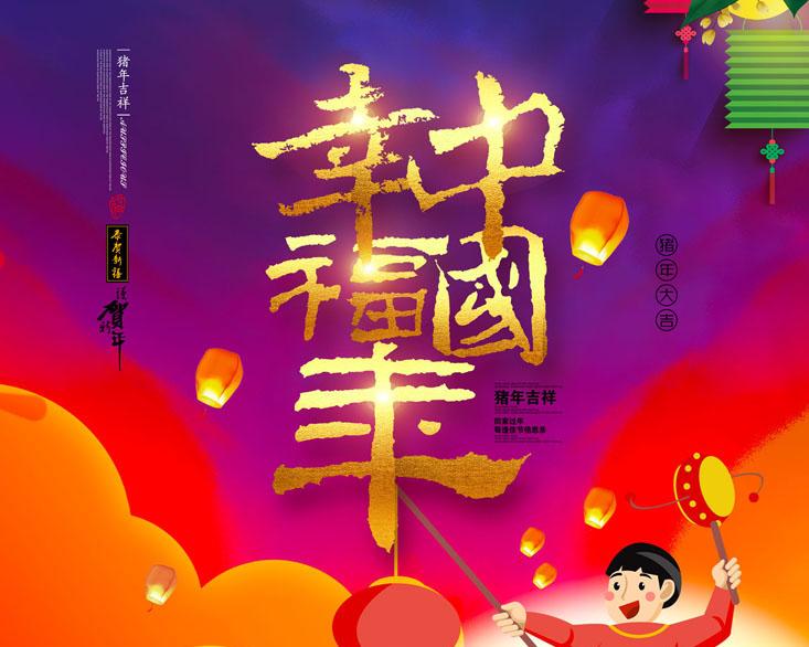 幸福团圆中国年PSD素材