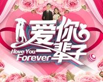 爱你一辈子结婚海报PSD素材