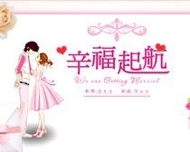幸福起航结婚活动海报PSD素材