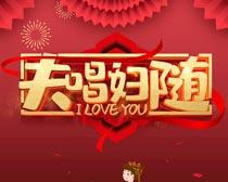 夫唱妇随结婚海报PSD素材