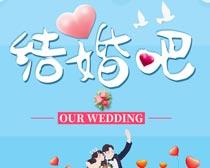 结婚吧结婚海报PSD素材