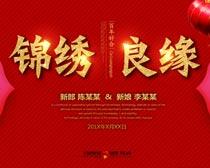 锦绣良缘结婚海报设计PSD素材