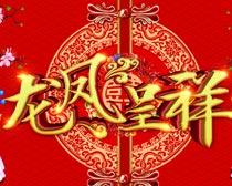 龙凤呈祥结婚海报PSD素材