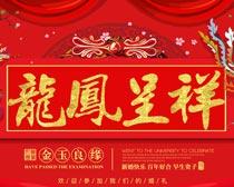 龙凤呈祥喜庆结婚海报PSD素材