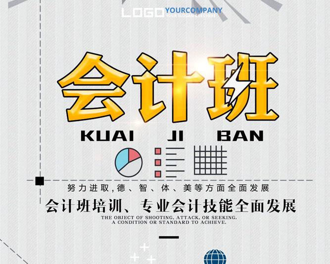 会计班招生广告PSD素材