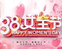38女主节海报PSD素材